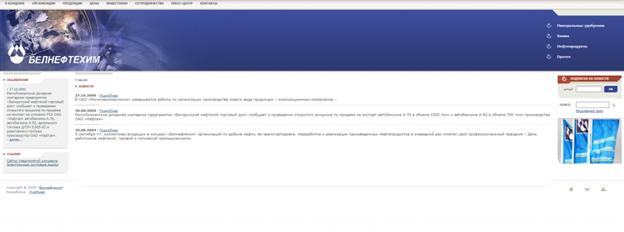 как выглядели самые первые беларуские сайты belneftekhim.by