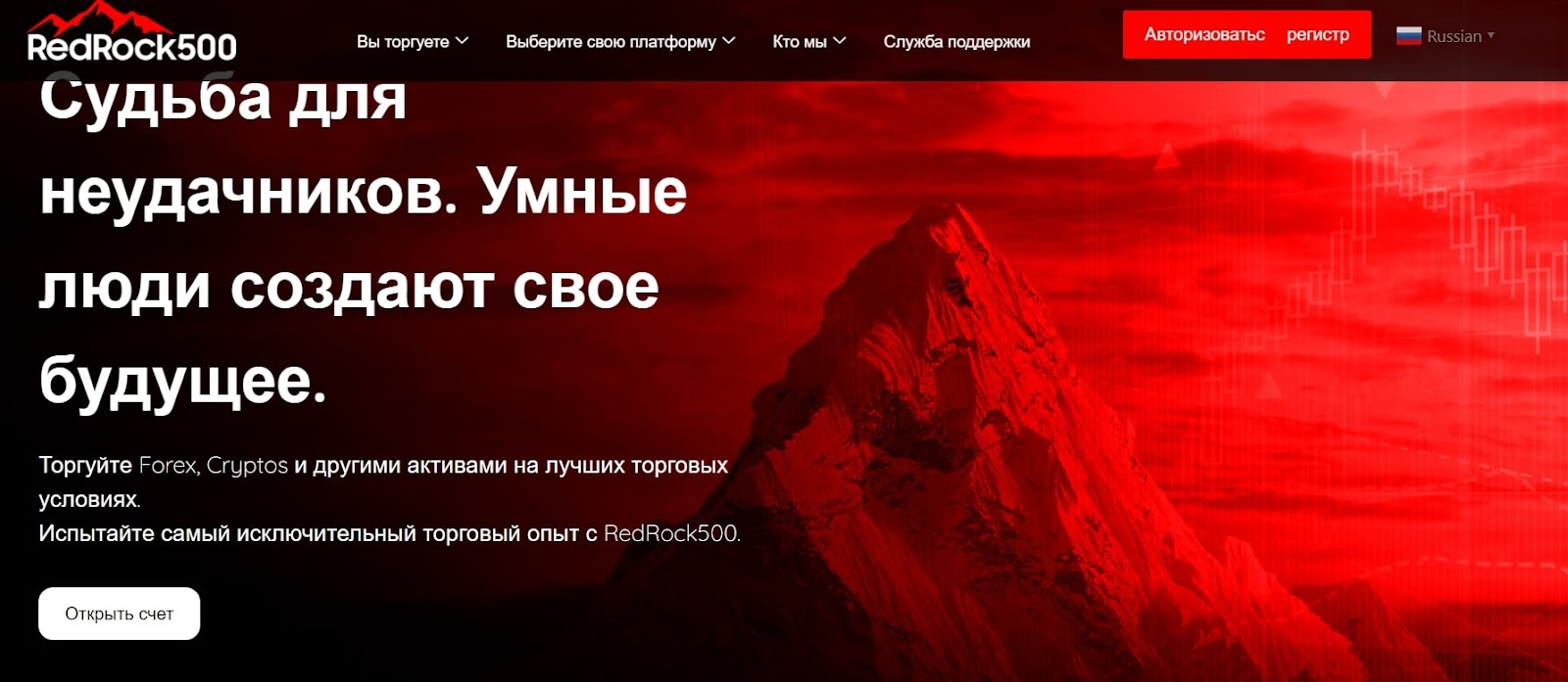 Обзор форекс-брокера RedRock500 и отзывы пользователей