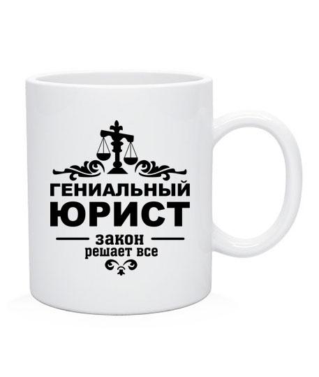 чашка на день юриста фото