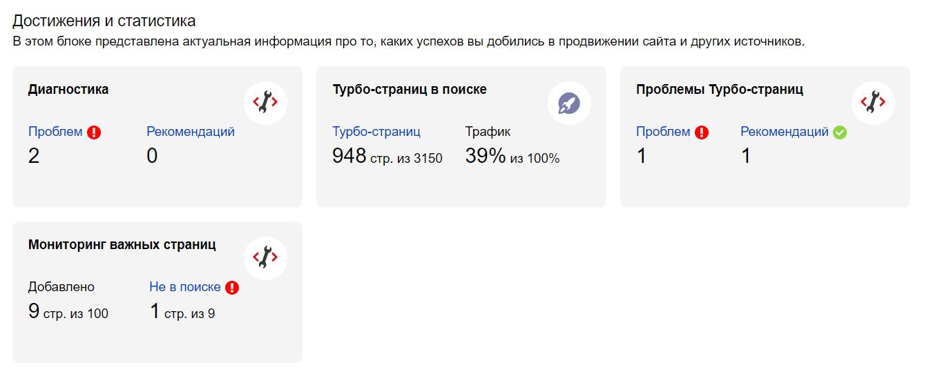 новый блок Достижения и статистика в Яндекс Вебмастере