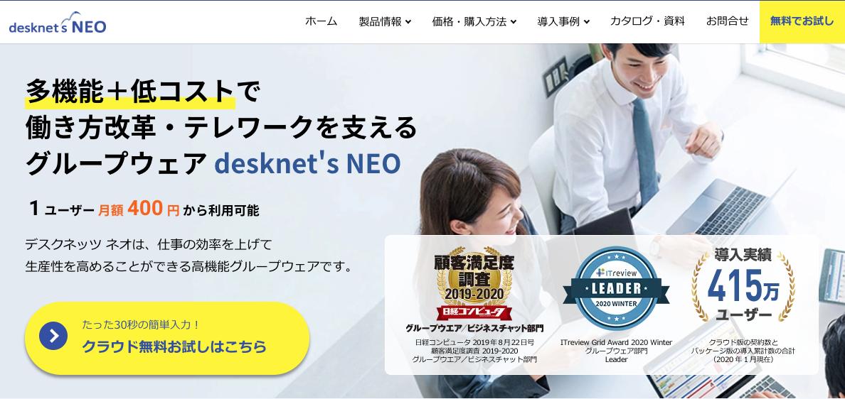 「desknet's NEO」トップ画像