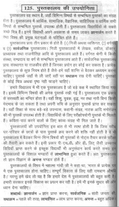 essay on chocolate in hindi language