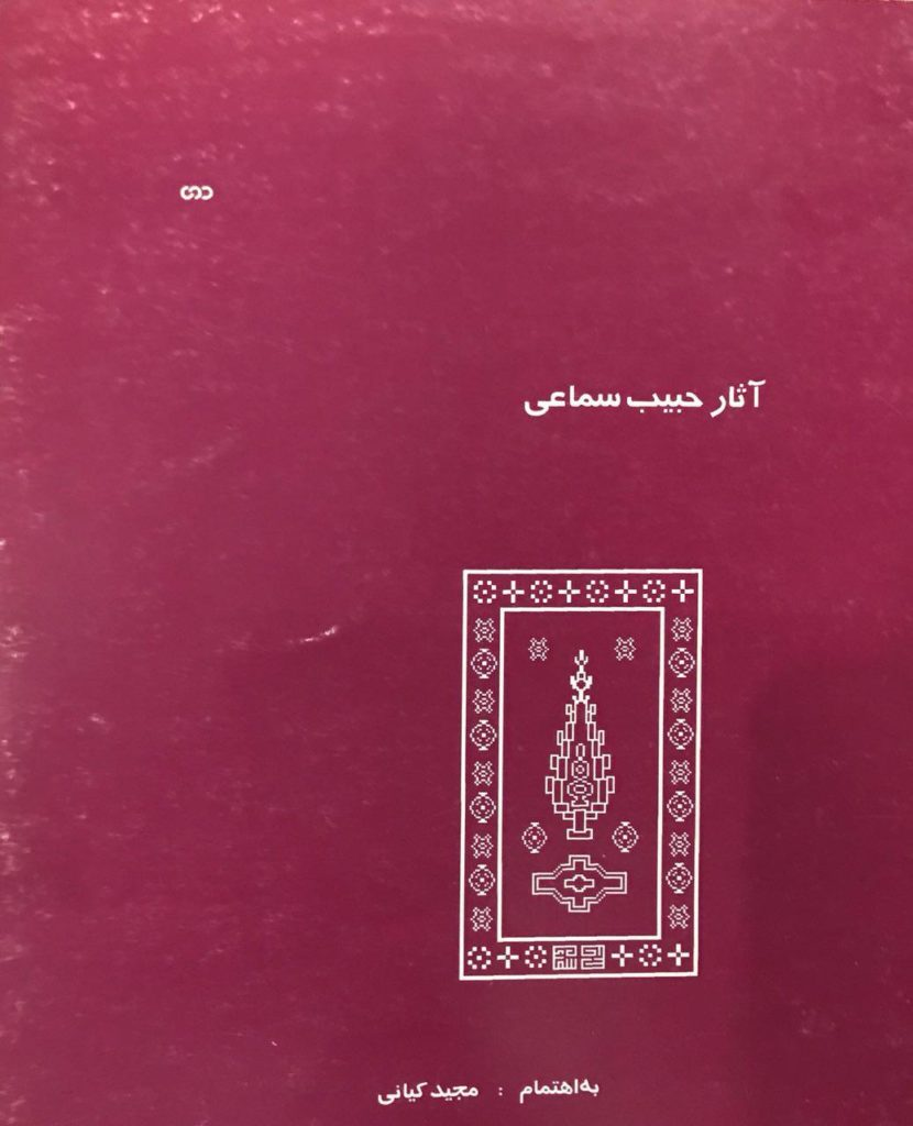 کتاب آثار حبیب سماعی مجید کیانی