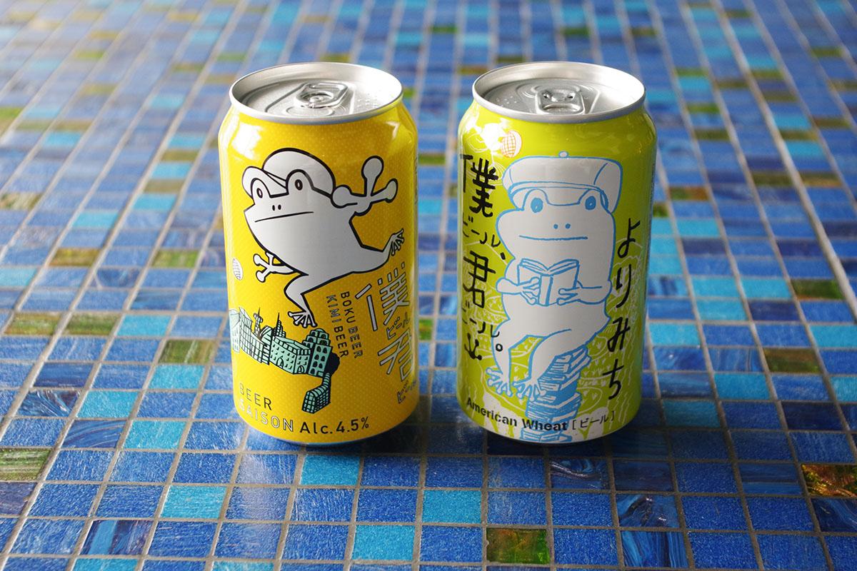 「僕ビール君ビール」と「僕ビール、君ビール。よりみち」