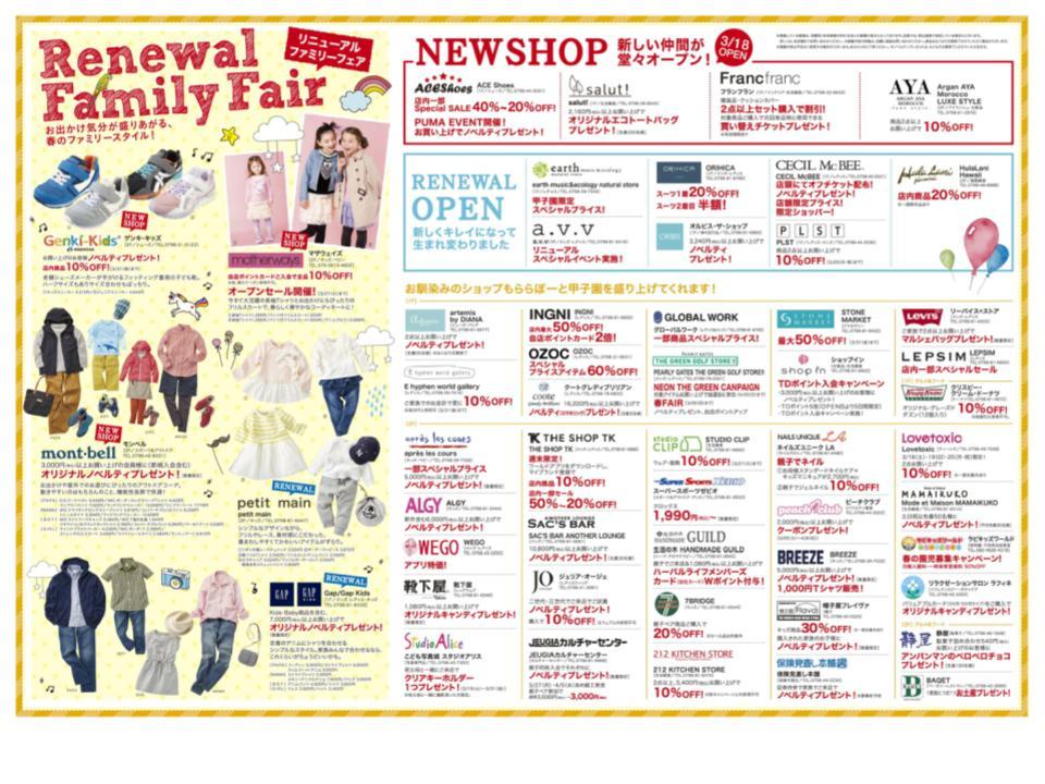 R10.【甲子園】RENEWAL02.jpg
