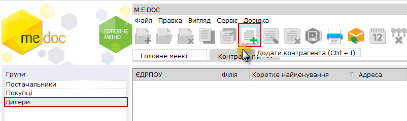 C:\Users\danilchenko\Pictures\создание контрагента.png