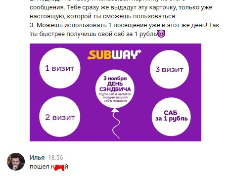 «Саб за 1 рубль» или х200 от бюджета в общепите, изображение №13