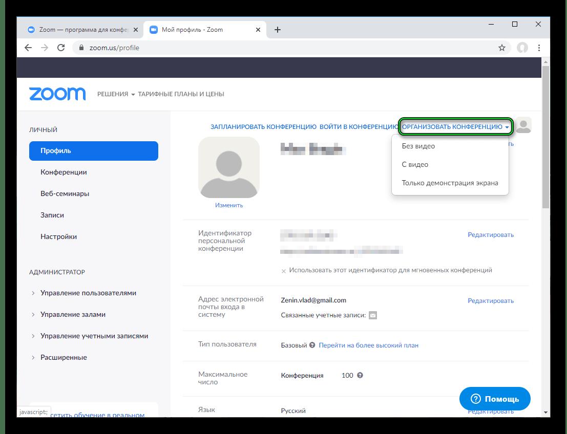Пункт Організувати конференцію на сторінці профілю на сайті Zoom