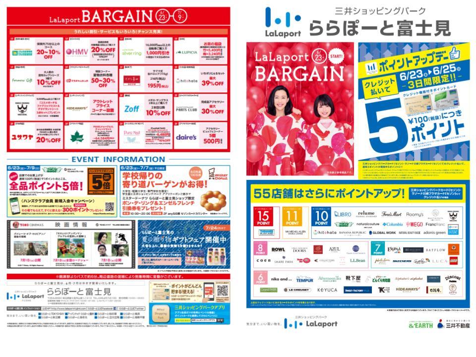 R07.【富士見】LaLaport BARGAIN01.jpg