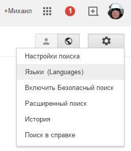 языковые настройки поиска Google