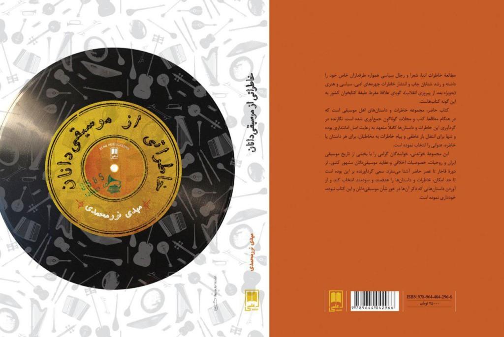 کتاب خاطراتی از موسیقی دانان مهدی نورمحمدی