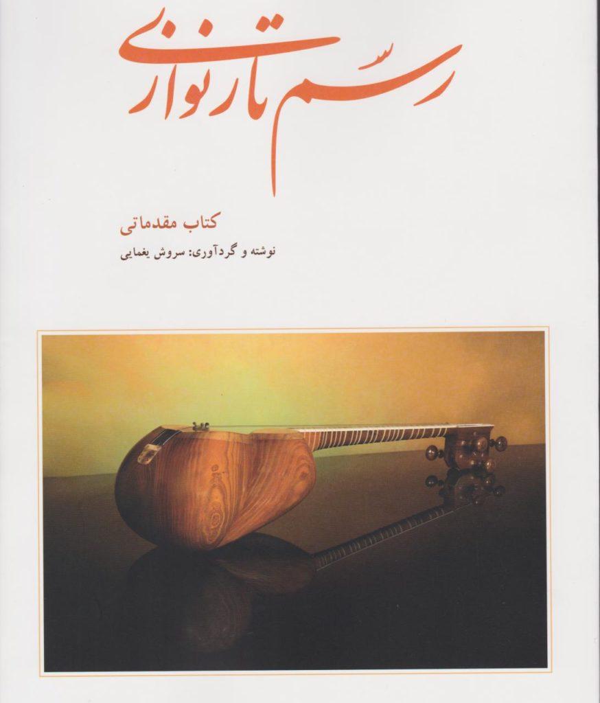 کتاب رسم تارنوازی سروش یغمایی انتشارات کلهر