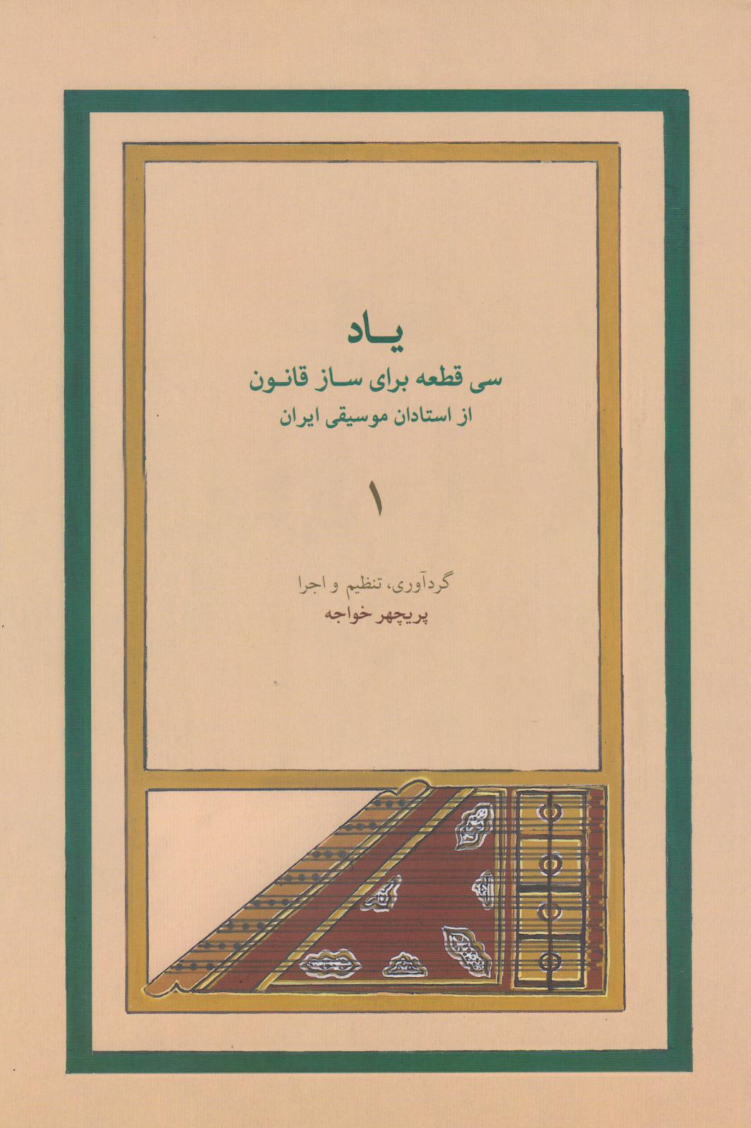 کتاب جلد یک یاد سیقطعه برای ساز قانون پریچهر خواجه انتشارات ماهور