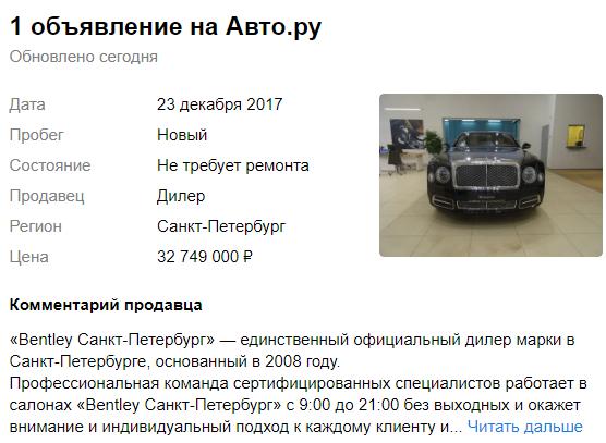 Лука Монтана стал овнером Bentley за 33 млн