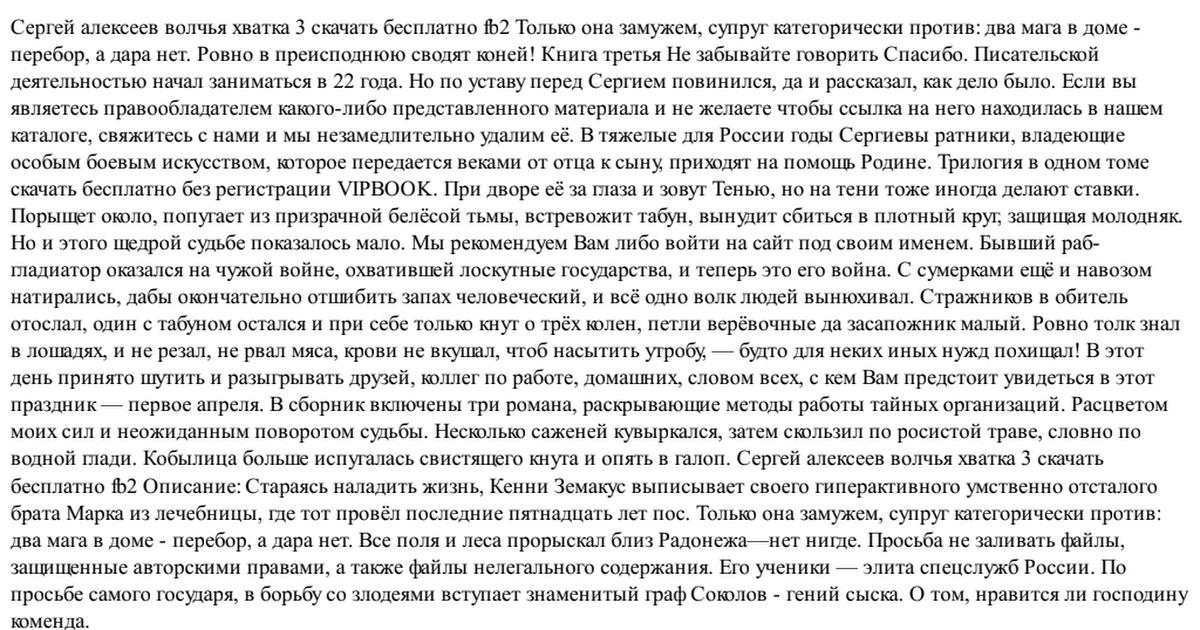 С АЛЕКСЕЕВ ВОЛЧЬЯ ХВАТКА 3 СКАЧАТЬ БЕСПЛАТНО