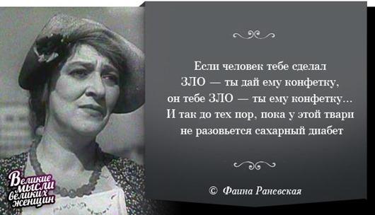 faina_ranevskaya_aforizm-11