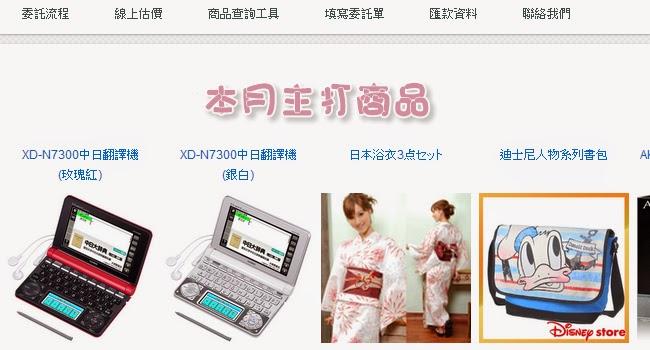 網頁製作案件:日本購物網