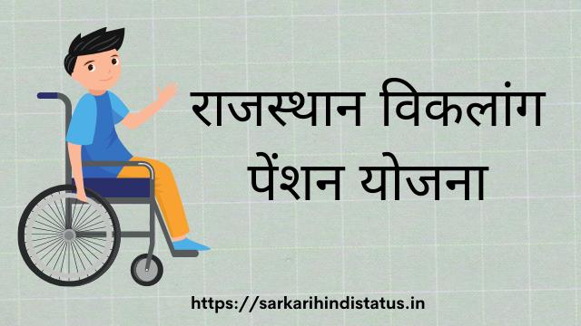 Rajasthan Viklang Pension Yojana | राजस्थान विकलांग पेंशन योजना
