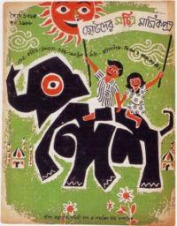 Sandesh Magazine cover