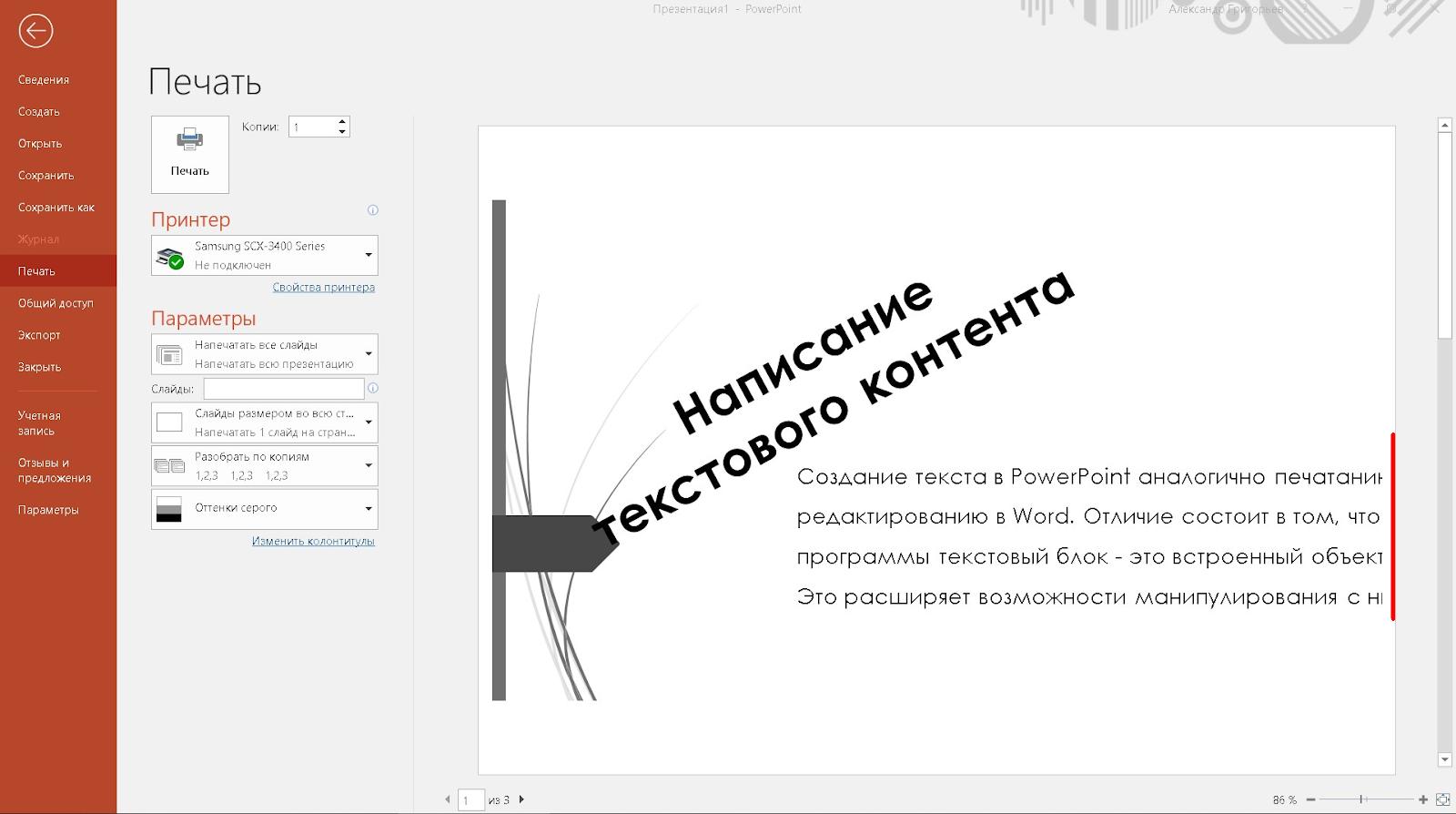 текст за границами листа презентации не будет напечатан
