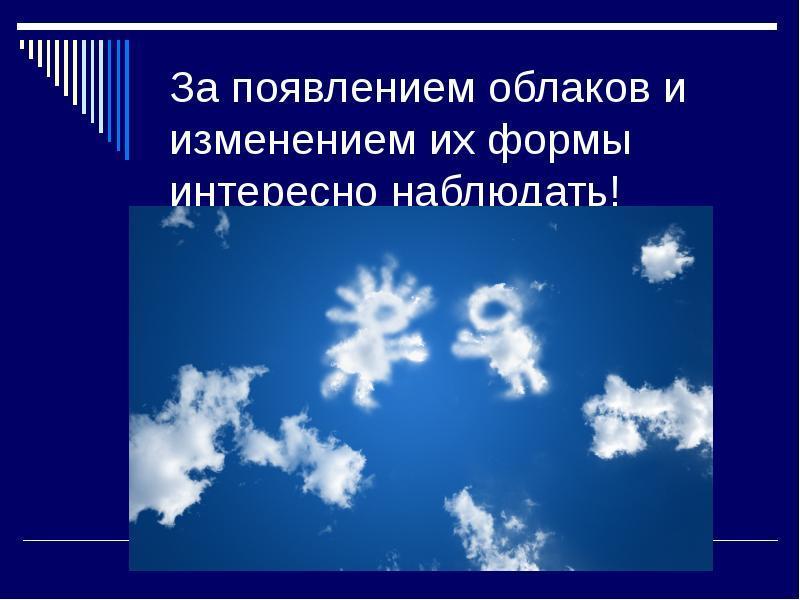 C:\Users\dns\Desktop\облака\img13.jpg
