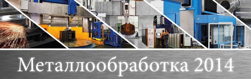 """Компания """"Софт Инжиниринг Групп"""" приняла участие в выставке """"Металлообработка 2014"""" в г. Москва"""