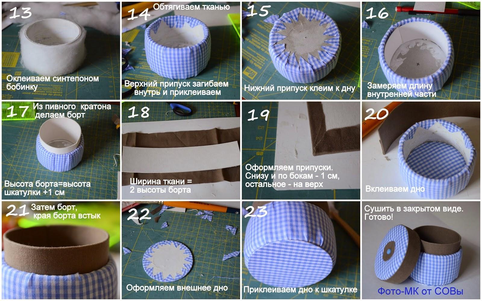 Изготовление декоративной шкатулки из основ для скотча