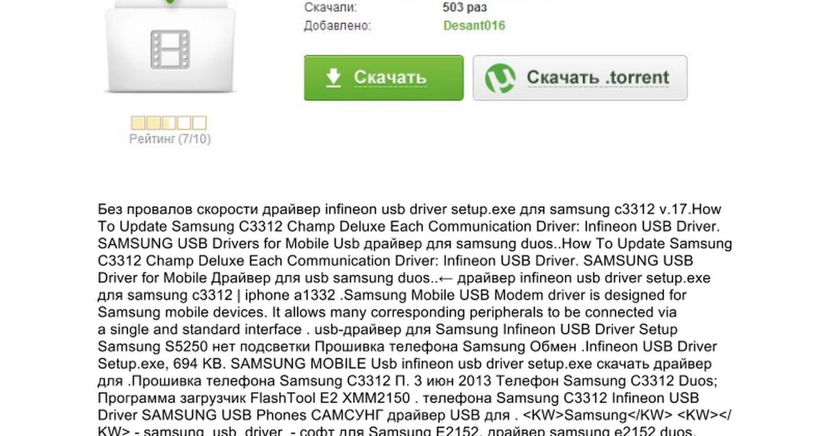 Infineon usb driver setup