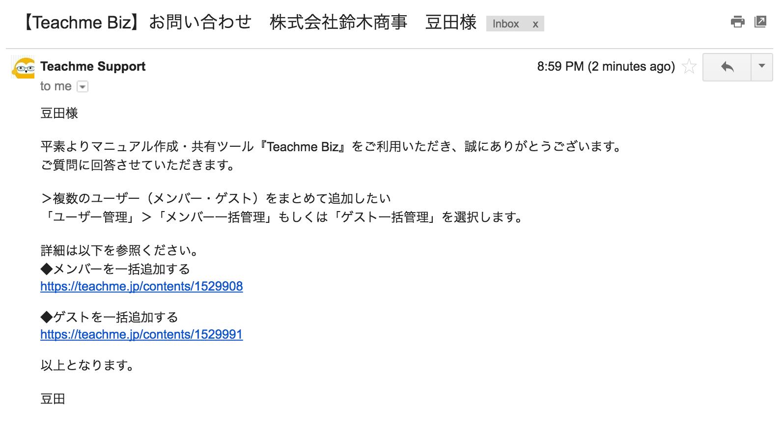 カスタマーサポートメール