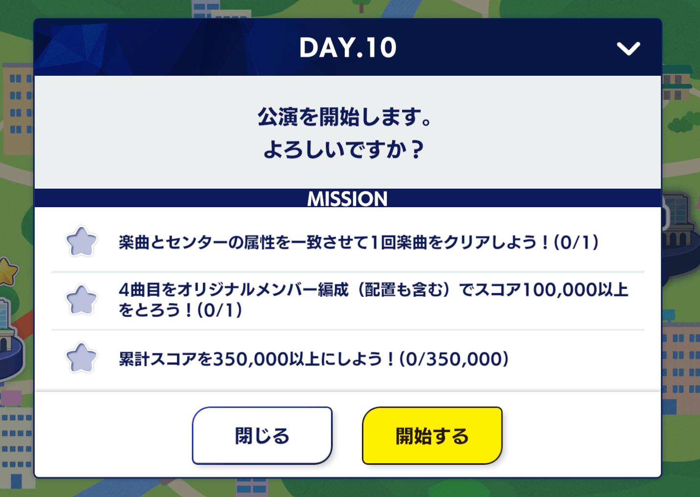 あんスタMusic・ツアイベ公演10日目