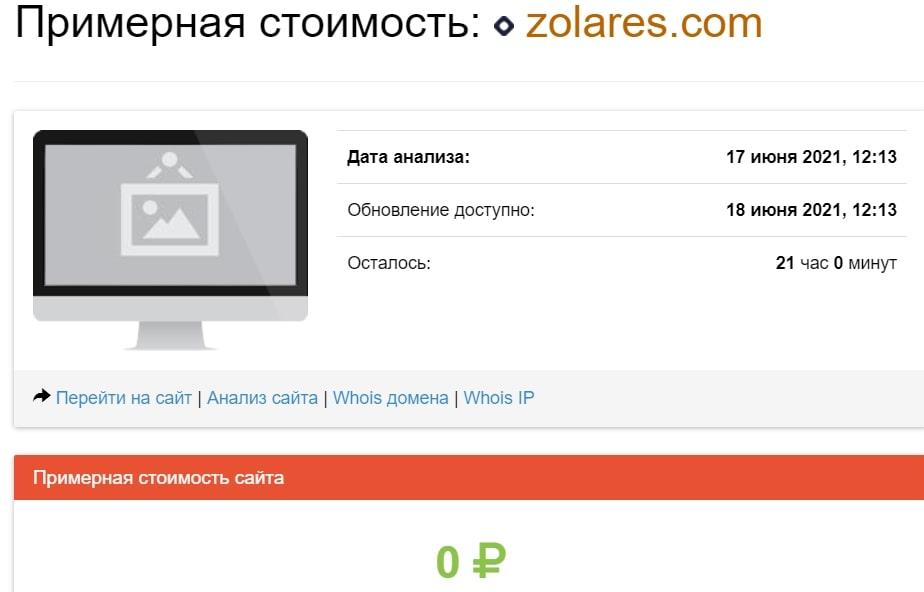 Zolares: отзывы трейдеров о сотрудничестве с брокером и анализ деятельности обзор