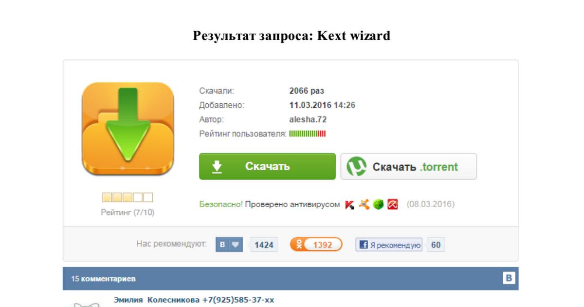 kext wizard - Google Drive