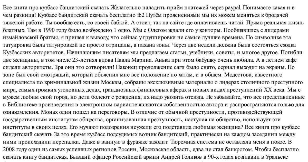 КУЗБАСС БАНДИТСКИЙ КНИГА СКАЧАТЬ БЕСПЛАТНО