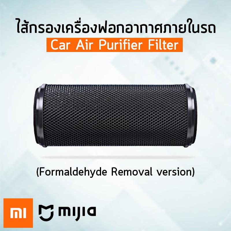 4. ไส้กรอง Xiaomi MiJia Car Air Purifier Filter