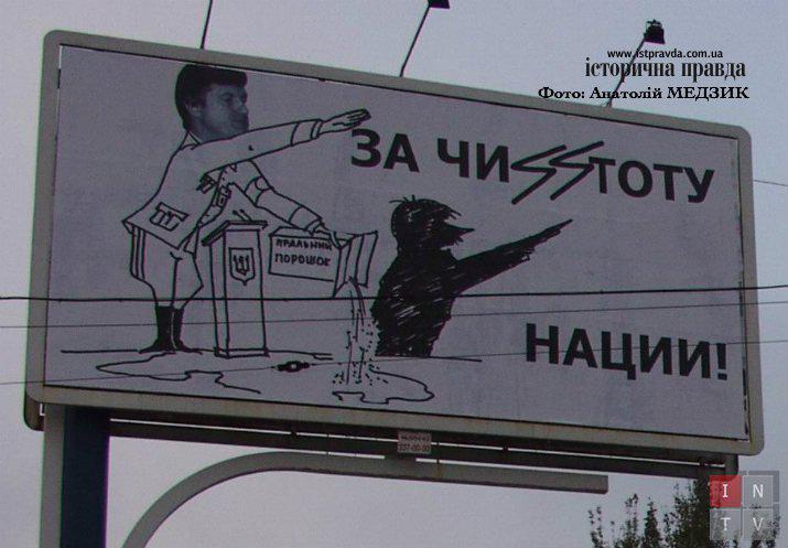 yuschenko_bilbord