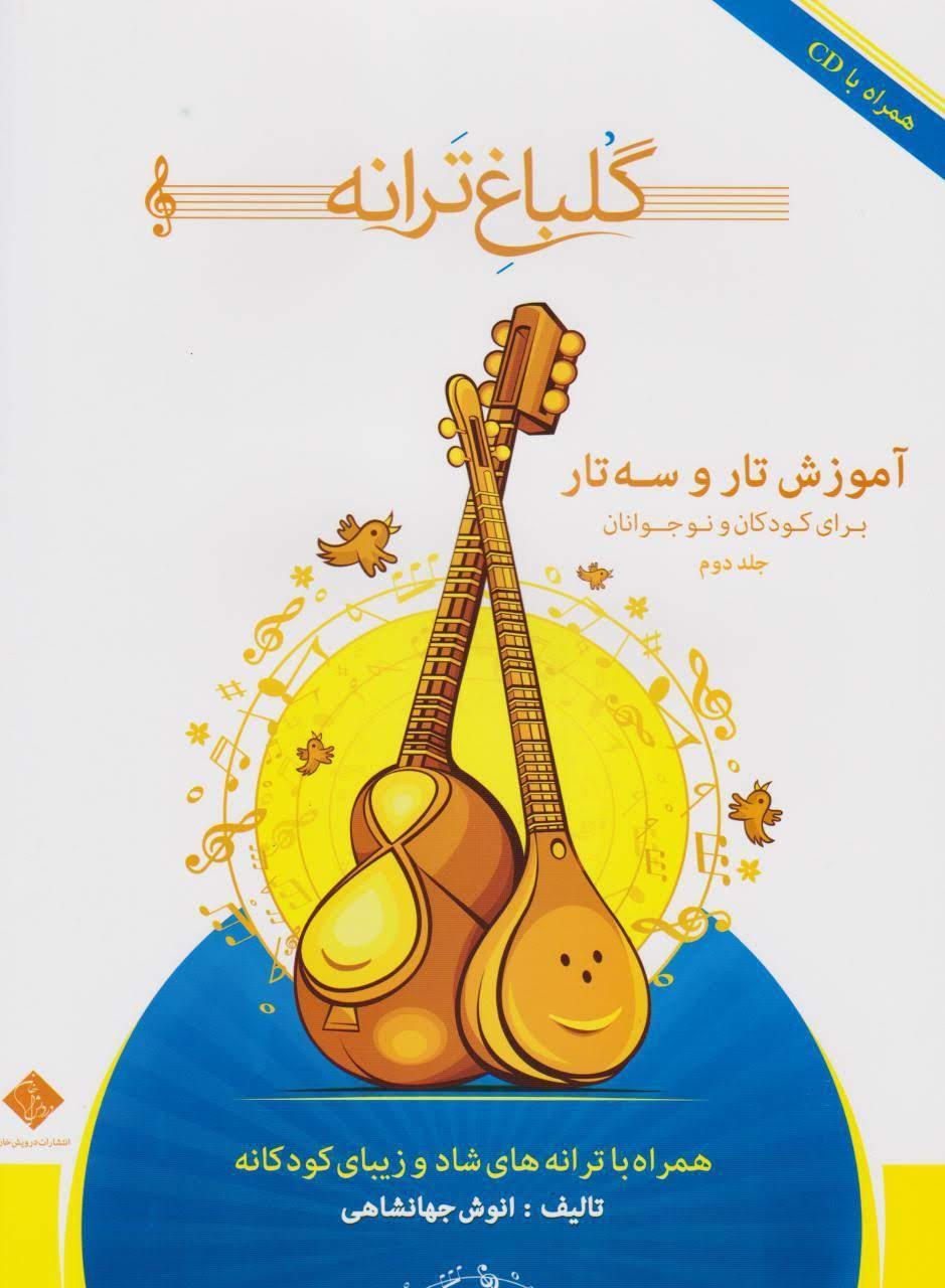 کتاب گلباغ ترانه جلد دوم انوش جهانشاهی انتشارات درویشخان