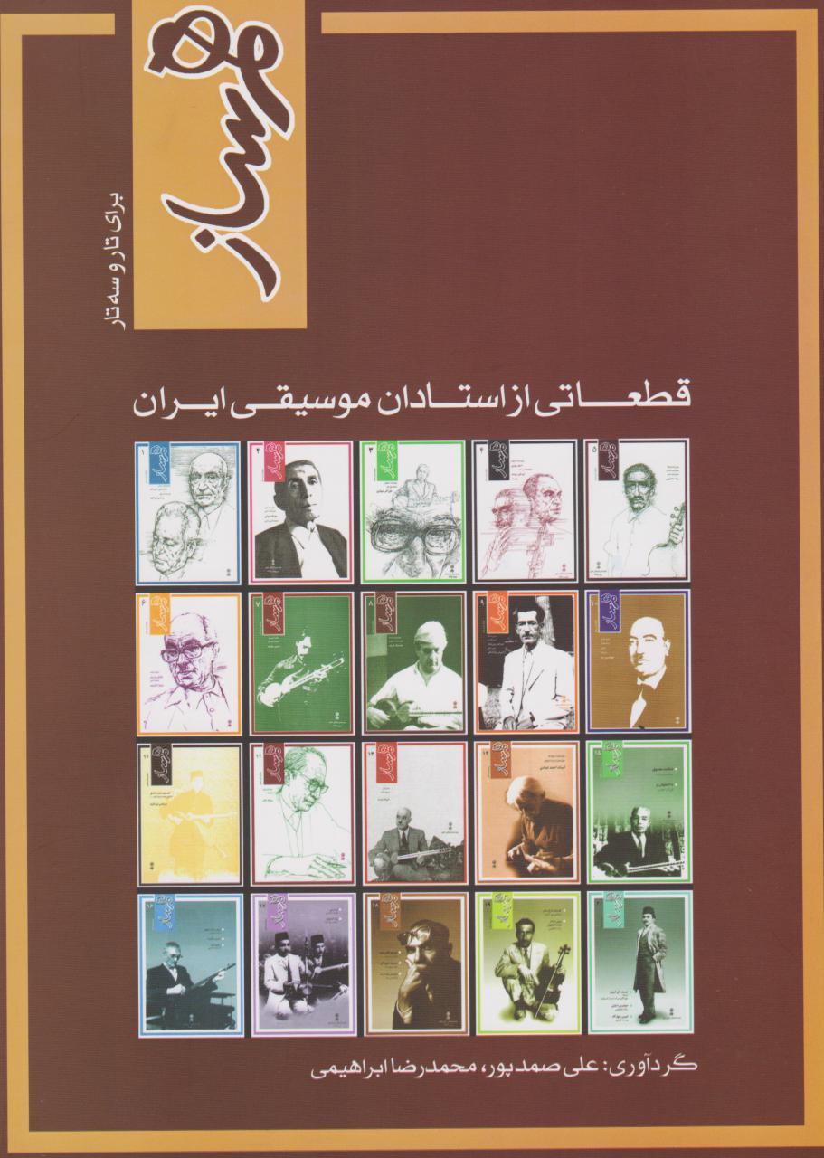 کتاب همساز نوشتهی علی صمد پور و محمدرضا ابراهیمی مجموعه قطعاتی برای تار و سهتار