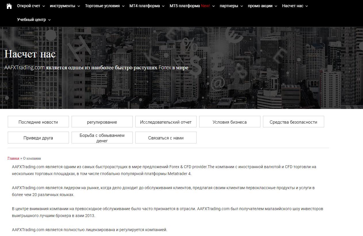 обзор мошеннической схемы AAFXTrading 2