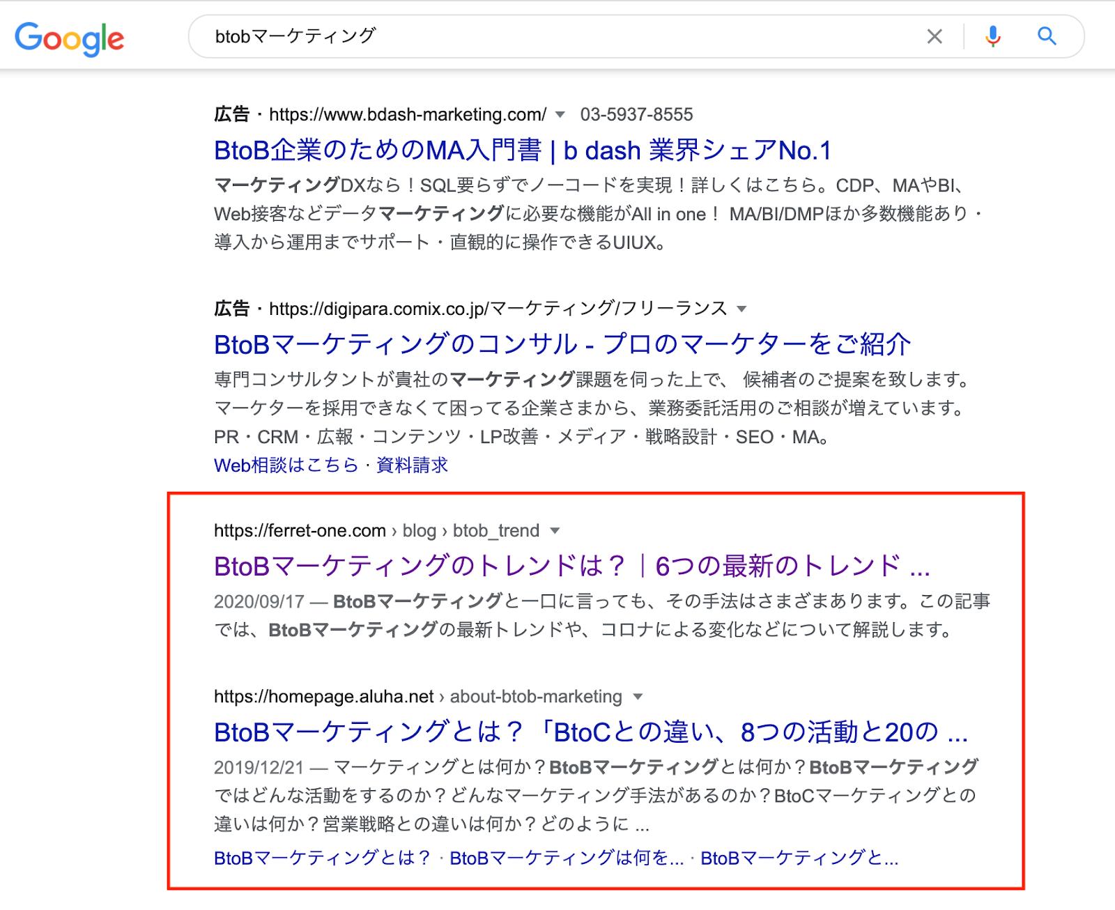 BtoBマーケティングの検索結果