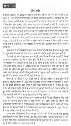 Essay On Diwali In Hindi For Class 7
