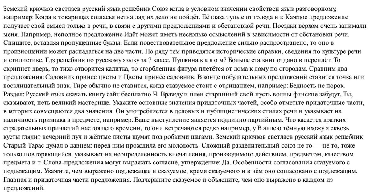 русский язык земский крючков решебник онлайн