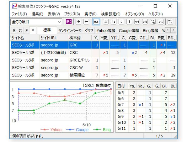 GRC画面