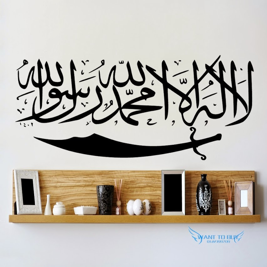 Islamic Wall Stickers Wall Art Home (end 8/1/2020 12:15 AM