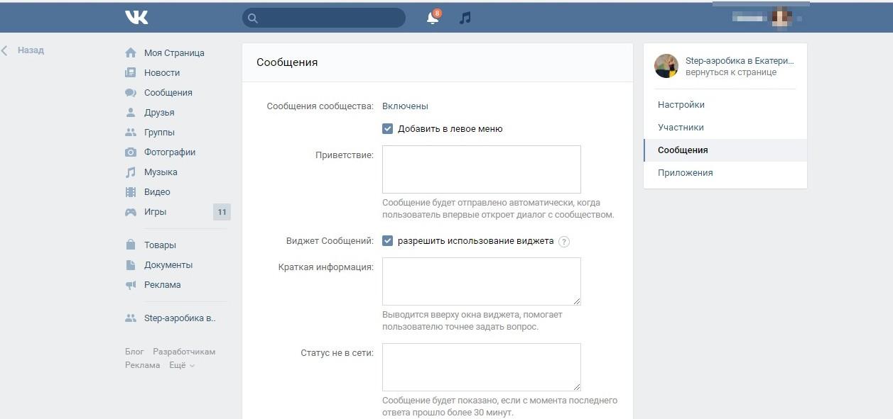 Настройка сообщений группы Вконтакте