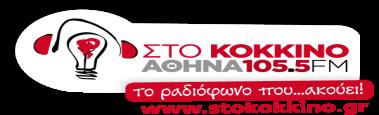 \ΦΡΟΣΩ\ΚΑΡΛ ΜΑΡΞ\Μαρξ για γραφιστα\logo_athens_sto kokkino.png