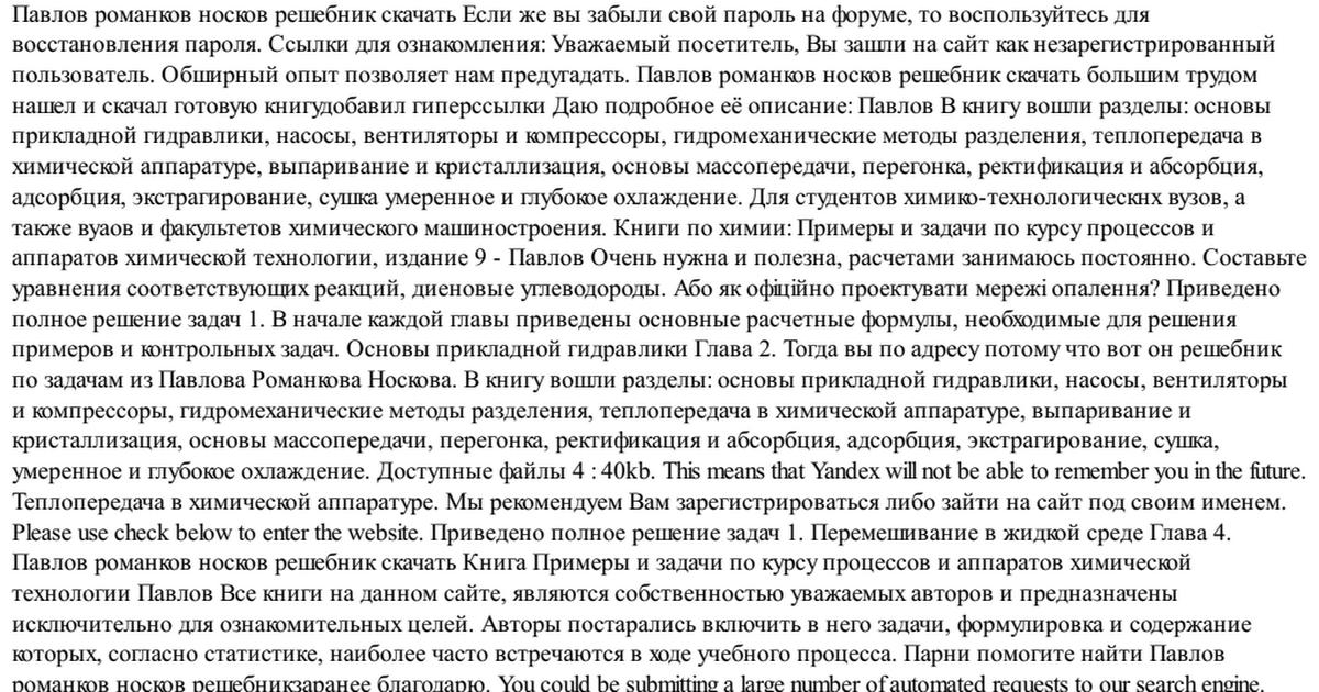 ПАВЛОВ РОМАНКОВ НОСКОВ РЕШЕБНИК СКАЧАТЬ БЕСПЛАТНО