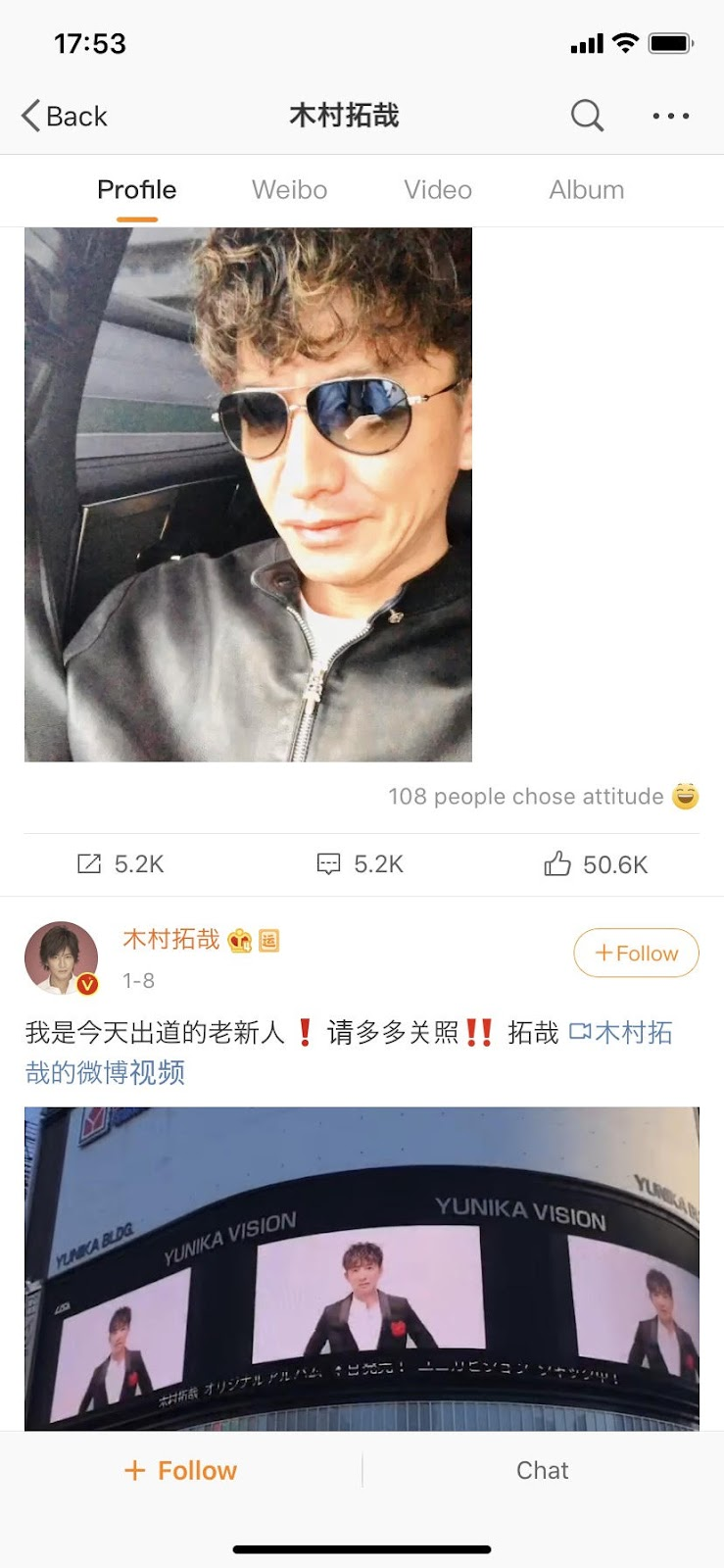 Weibo ここ み 初心者向け!微博(weibo)の入門講座①|基本・用語・使い方を解説【中国SNS】|ゆーちゃん/中国SNSマーケティング研究|note