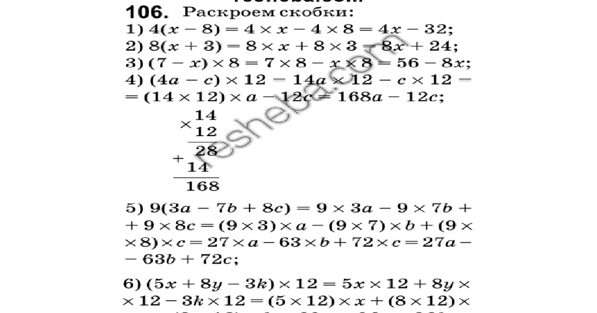 Класс решебник 5 к сборнику