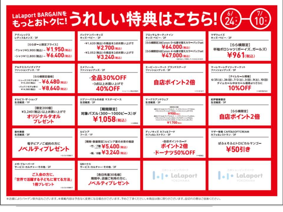 R02.【ららぽーと横浜】LaLaport BARGEIN1-2.jpg