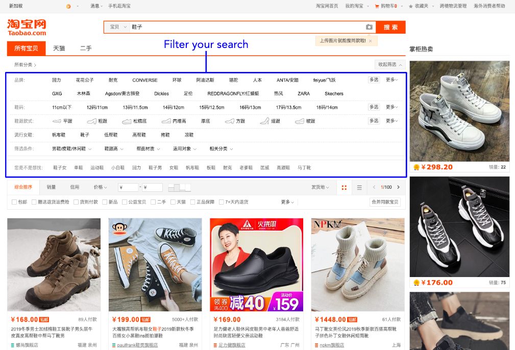 Taobao : filter your search